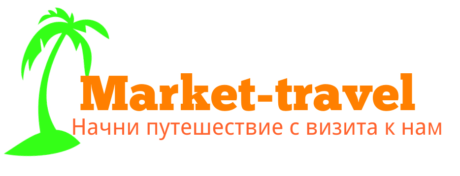 Туристическое агентство Маркет Тревел - г. Одесса